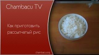 Как правильно сварить рассыпчатый рис(Подробный пошаговый рецепт как правильно сварить рассыпчатый рис: http://chambacu.org/recipe/kak-pravilno-svarit-rassypchatyy-ris Многи..., 2012-10-03T07:34:52.000Z)