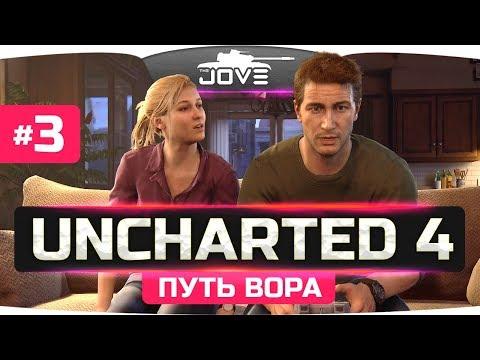 ПИНГВИНЫ МАДАГАСКАРА ● Uncharted 4: Путь Вора #3