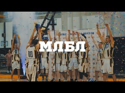 Летняя Лига МЛБЛ 2018. То, за что мы любим баскетбол