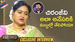 Chiranjeevi Gave Me Best Compliment Says Divya Vani | Mahanati Actress Divya Vani Interview