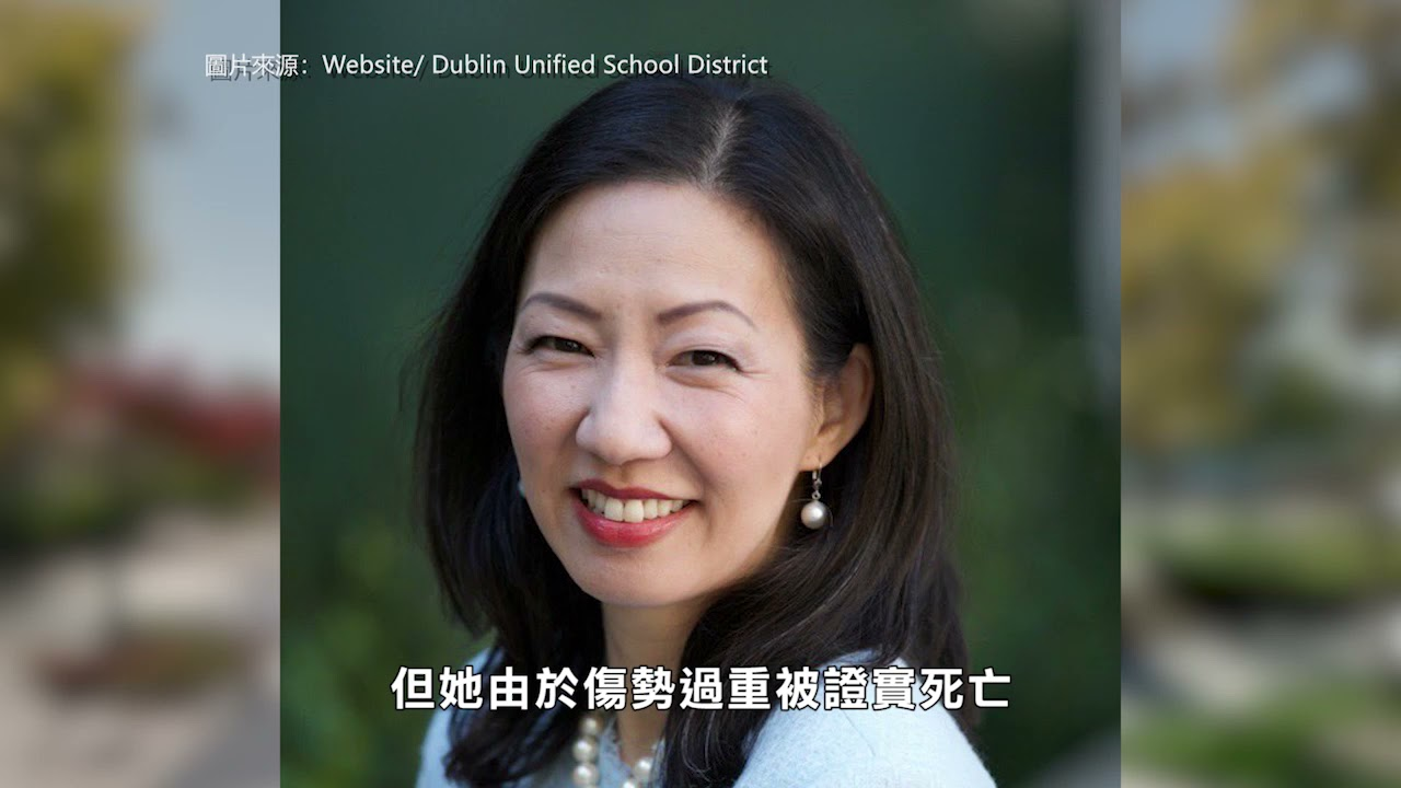 【灣區】: Dublin校區亞裔董事發生車禍 被夾在兩架車之間