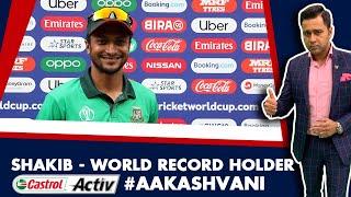 #CWC19: SHAKIB - The WORLD RECORD holder   Castrol Activ #AakashVani