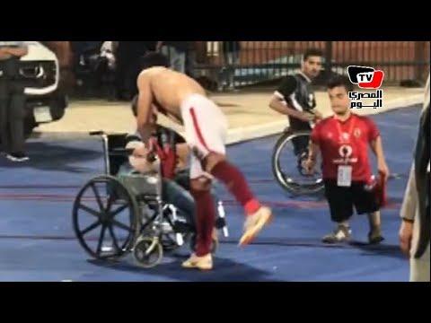 أيمن أشرف يهدي قميصه لمشجع أهلاوي من ذوي الاحتياجات الخاصة: «وعدني فأوفي»  - 04:53-2018 / 9 / 23
