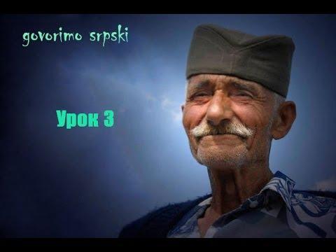 Сербский язык самоучитель - приколы