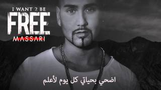 Massari - I Want 2 Be Free