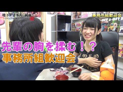 純血1319話 仮面女子『先輩の胸を揉む!?事務所組歓迎会!』