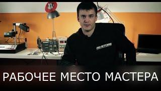 Рабочее место инженера: мастера по ремонту ноутбуков и телефонов(, 2015-12-21T21:31:23.000Z)