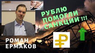 Роман Ермаков - рублю помогли санкции!