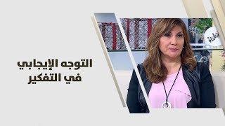 إيمان حمزة - التوجه الإيجابي في التفكير