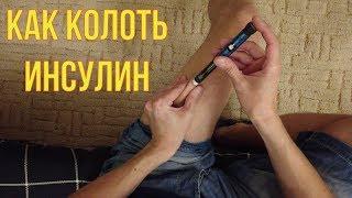 как сделать укол инсулина в плечо