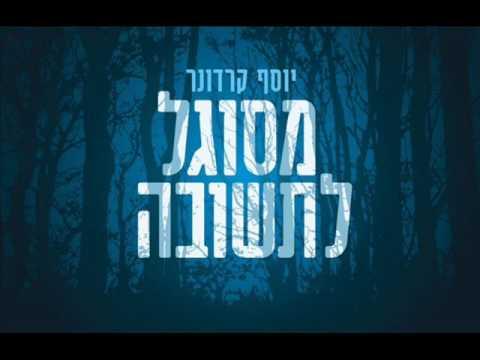 יוסף קרדונר - הצדיק רבי נתן