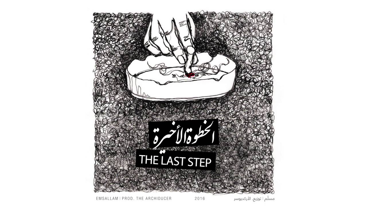 Download Emsallam - Rababa (Prod. TheArchiducer) | ربابة