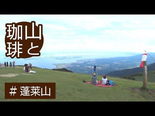 【山と珈琲】蓬莱山・高原ピクニックで山アイスコーヒー