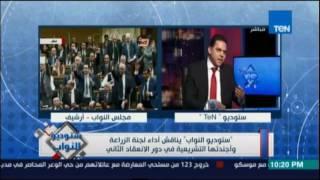 ستوديوالنواب | يناقش أداء لجنة الزراعة وأجندتها التشريعية في دور الغنعقاد الثاني - 22 سبتمبر