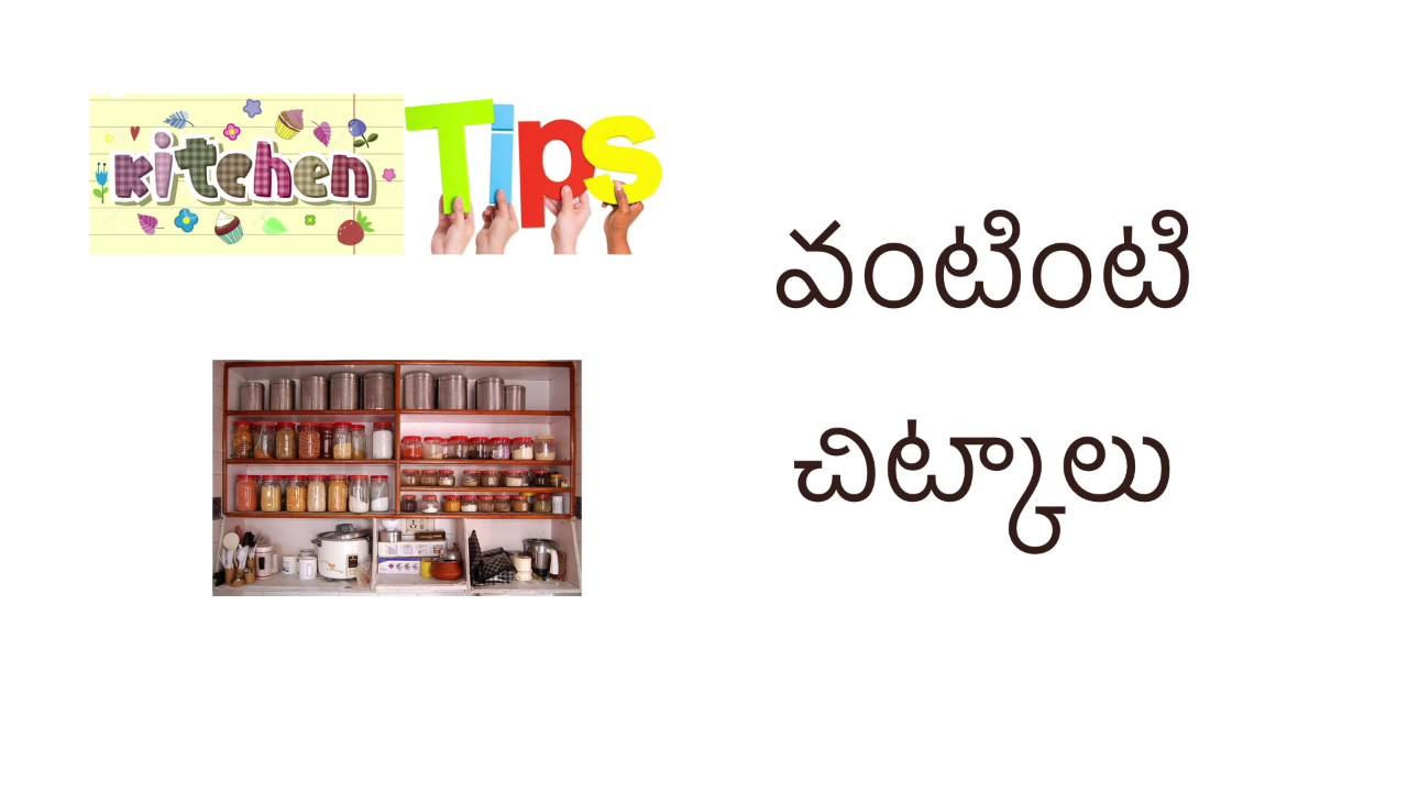 KItchen Tips Part 1 - Vantinti Chitkalu in telugu - YouTube