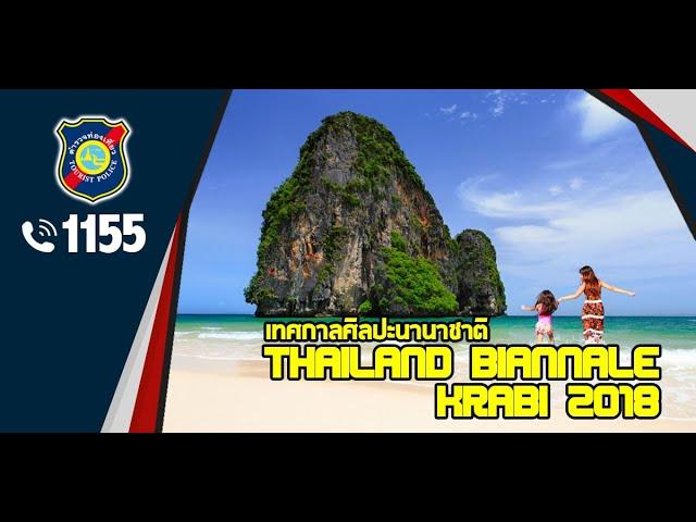 เทศกาลศิลปะนานาชาติ | THAILAND BIENNALE KRABI 2018 Chinese | 2 NOV 2018 - 28 FEB 2019