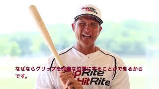 打撃編『日米の打撃の違いはグリップ力にあり!」プホルス選手に学ぶグリップ:レジースミスベースボール