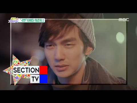 [Section TV] 섹션 TV - national brother and sister, Moon Geun-young&Yoo Seung-ho 20160320