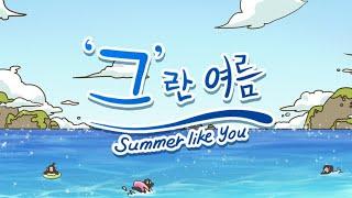 우왁굳 생일 기념곡 '그' 란 여름 Official MV - 우왁굳 생일 축하 영상