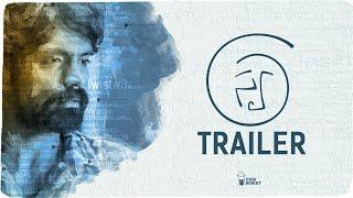 SVA Trailer | Independent Film | Mohan Bhagath | Vamsiram Chavali | ChaiBisket