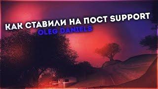 Как ставили на пост support Oleg Daniels