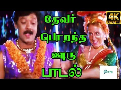 Thevar Porandha Ooru ||தேவர் பொறந்த ஊரு ||T. L. Maharajan, Devi ||Love Kiramiya Gana H D Song