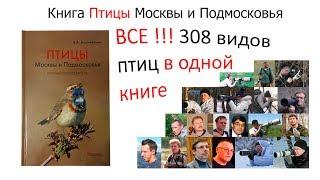Обзор книги Птицы Москвы и Подмосковья