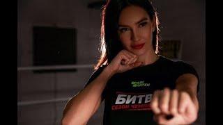 Смотреть клип Kuptsova - Битва Чемпионов