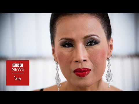 เลือกตั้ง2562 : ทูลกระหม่อมหญิงอุบลรัตนฯ ทรงอาสาทำหน้าที่นายกฯ ในบัญชี ทษช. - BBC News ไทย