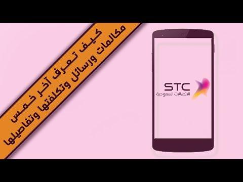 كيف تعرف تفاصيل آخر خمس مكالمات سـوا الاتصالات السعودية