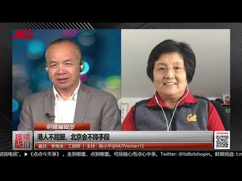 明镜编辑部   李南央 陈小平:港人不屈服,北京会不择手段(20191010 第472期)