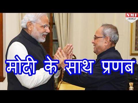 Note Ban पर Modi को मिला President Pranab Mukherjee का साथ, कहा देशहित में है फैसला