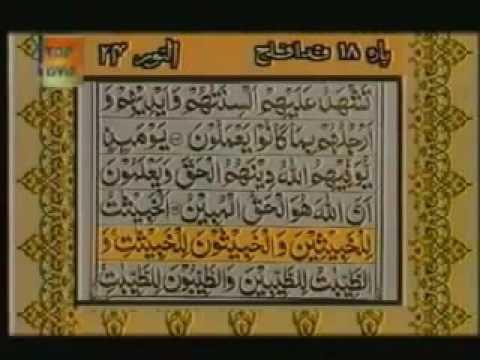 Surah Al Noor With urdu Translation Full