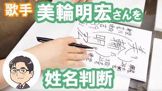 歌手の美輪明宏(丸山明宏)さんの運勢を姓名判断で占っています。