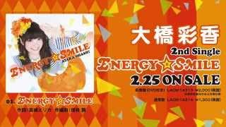 2月25日発売の大橋彩香セカンドニューシングル。 全貌が明らかになって...