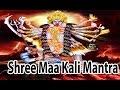 Mantra For Fulfill Any Wish l Shree Maa Kali Mantra l श्री माँ काली मंत्र