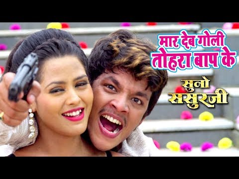 मार देब गोली तोरा बाप के - Maar Deb Goli Baap Ke - Suno Sasurji - Superhit Bhojpuri Movie Songs 2018