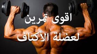 اقوى تمارين لعضلات الاكتاف