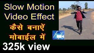 slo-motion