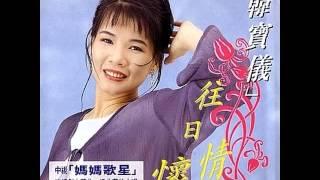 韓寶儀 - 賣花女之戀 〔紅い睡蓮〕