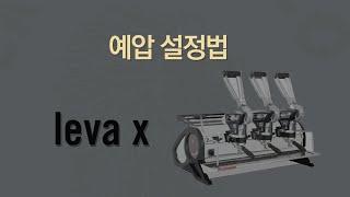 leva x_예압(spring pre-load) 설정법
