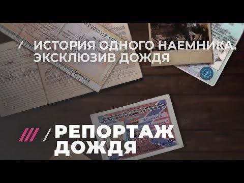 Кто вербует российских