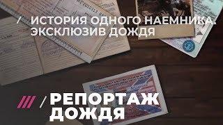 Кто вербует российских добровольцев, и что им обещают (репортаж 2015 года)
