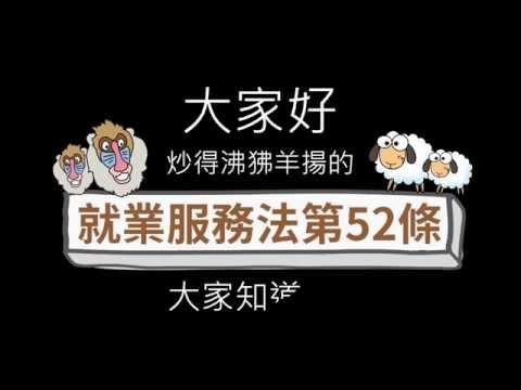 【就業服務法第52條修法】對台灣勞工&外勞雇主的巨大影響