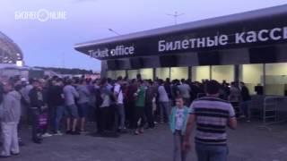 Матч Рубин - Локомотив собрал очереди у касс.