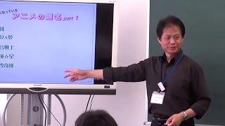 京都外大2014年度オープンキャンパスで行われた中国語学科ミニ講義より...