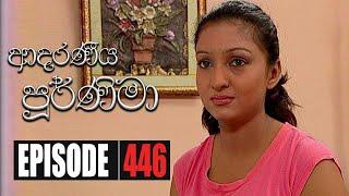 Adaraniya Purnima | Episode 446 25th March 2021 Thumbnail
