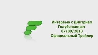 Интервью Дмитрия Голубочкина. Официальный Трейлер. 07/09/2013 FITSPORT.RU