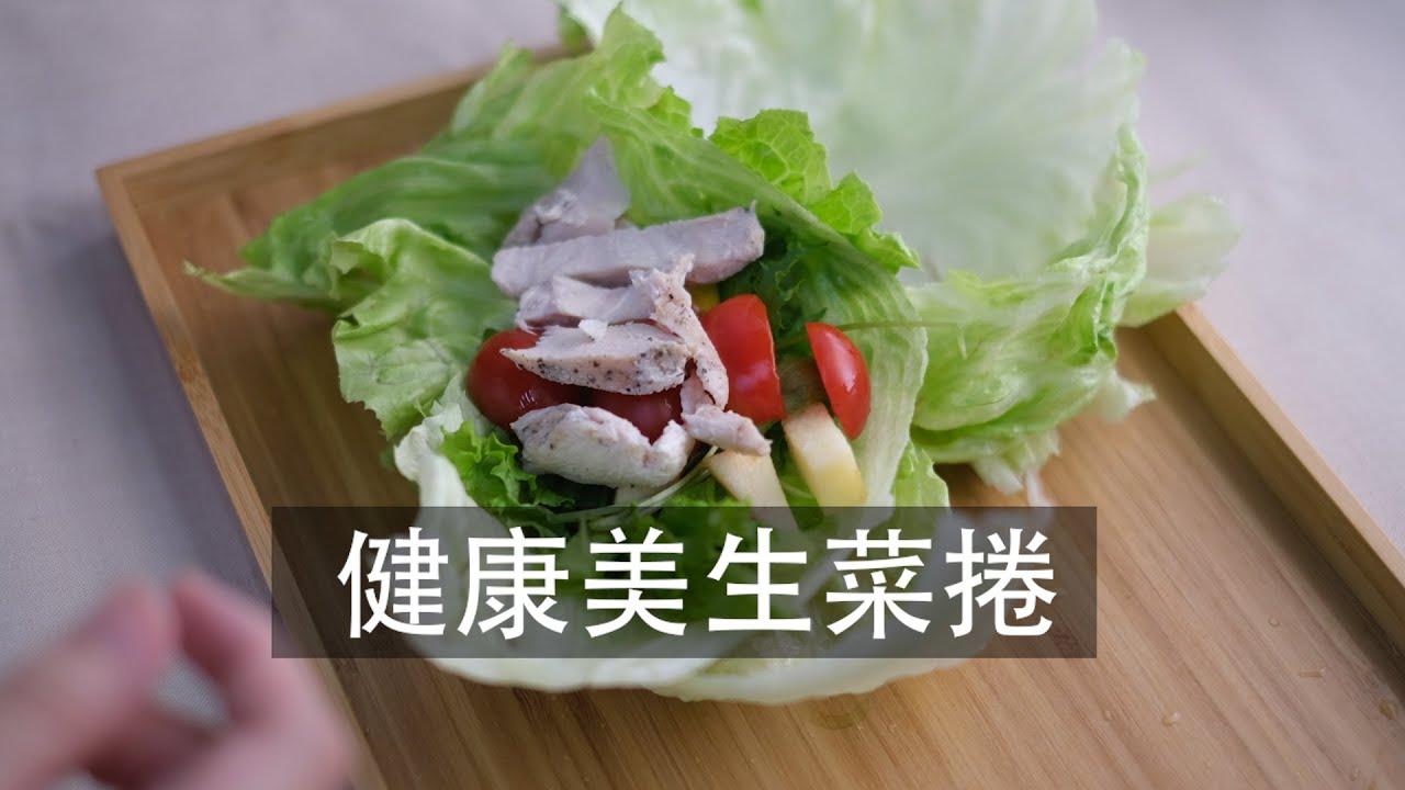 健康美生菜捲