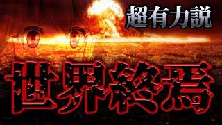 人類滅亡説に終止符!?世界が終わる超有力説を解説!【都市伝説】